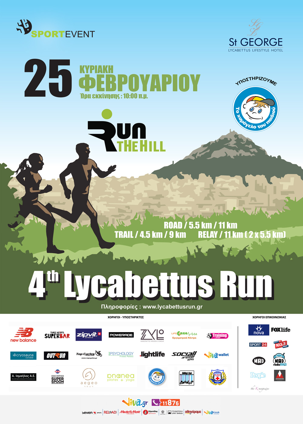 Poster-4th-Lycabettus-Run.jpg.jpg
